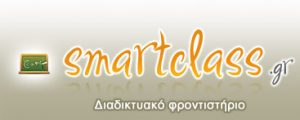 Smart Class | Online Φροντιστήριο | Online Ιδιαίτερα Μαθήματα